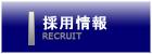 採用情報・就職活動・転職活動・アルバイト