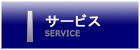 サービス・就職活動・転職活動・アルバイト